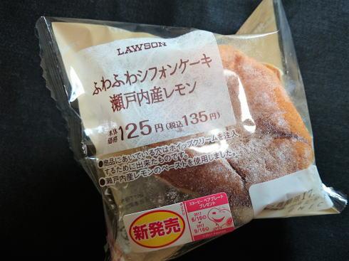 ふわふわシフォンケーキ瀬戸内産レモン パッケージ
