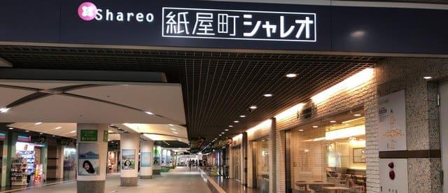 広島・紙屋町シャレオとは