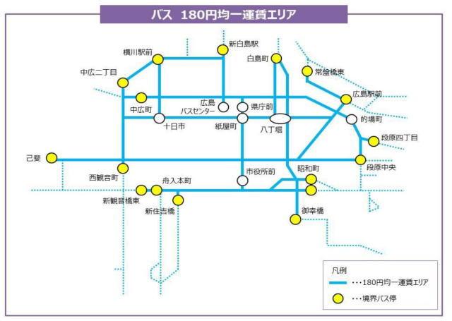 広電バス 広島市内一律180円エリア 路線図