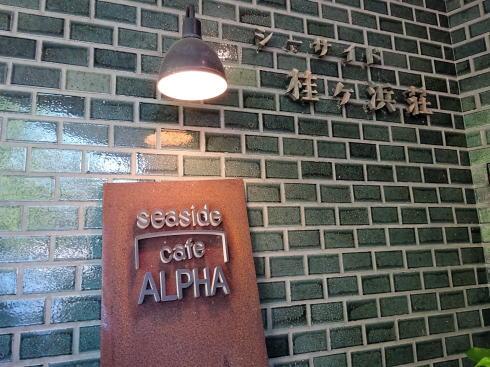 シーサイドカフェ アルファ 入口のレトロ感