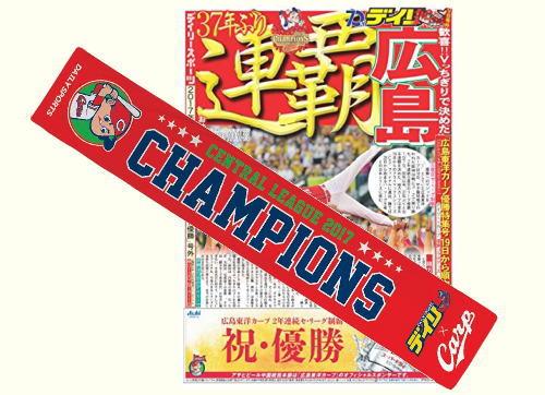 カープ2017リーグ優勝記念タオル付