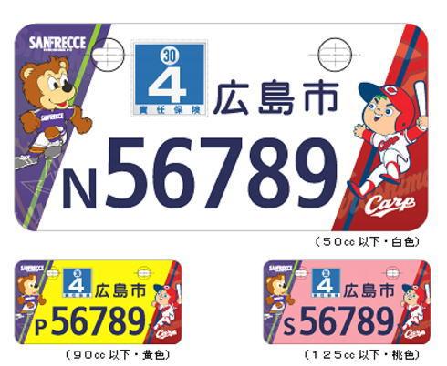 広島カープのナンバープレート、広島市からご当地デザインで登場