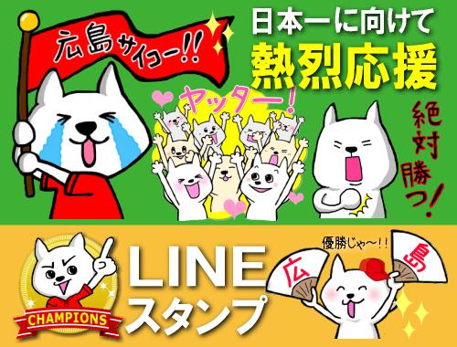 優勝そして日本一へ!カープを熱烈応援するLINEスタンプ