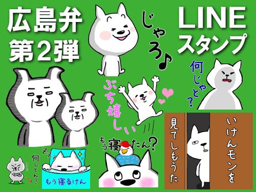 広島弁 LINEスタンプ 第2弾をリリース!