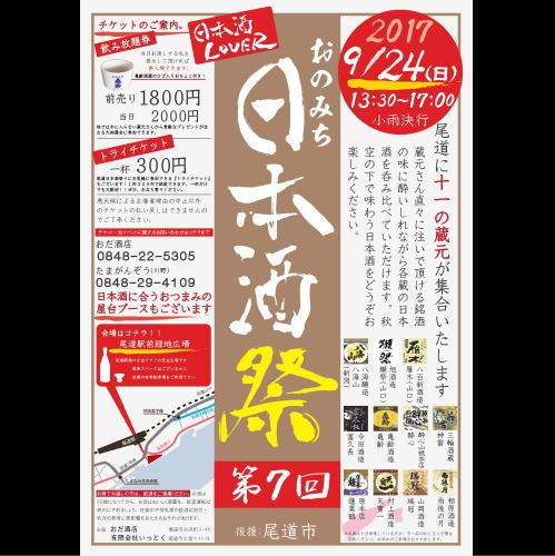 おのみち日本酒祭、獺祭・富久長など11蔵元のお酒を呑み比べ