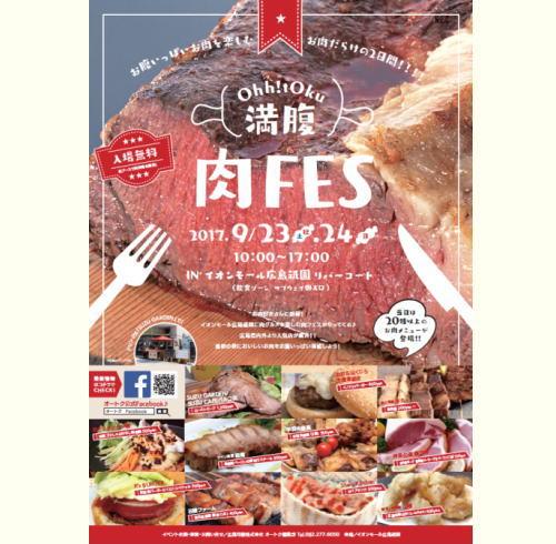 肉FES開催!イオンモール広島祇園に肉グルメ人気店が集結