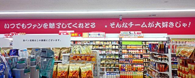 セブンイレブン広島スタジアムメインゲート前店 店内の様子2