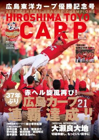 カープ優勝2017 記念紙 週刊ベースボール