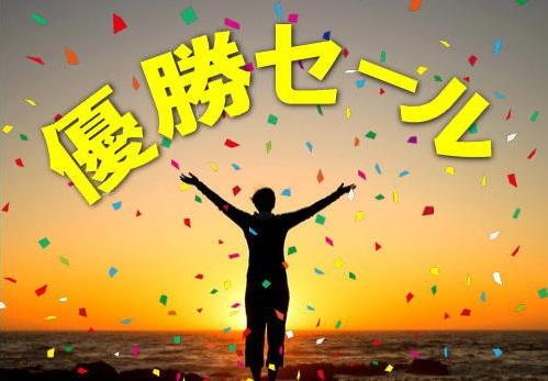 カープ優勝セール2017、広島で続々!割引や無料サービス・福袋など