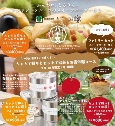 八天堂×平田観光農園コラボ スイーツバーガー チラシ画像