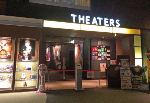 Tジョイ東広島、フジグランにある映画館