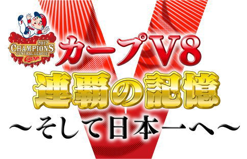 「カープV8 連覇の記憶」安部・田中・薮田の特別対談含む特別番組