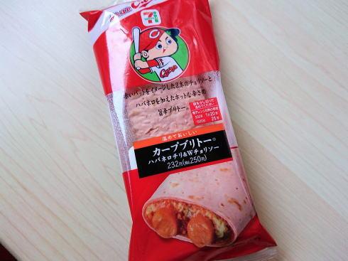 広島県限定 カープブリトー、ピリッと辛くて真っ赤なレア商品
