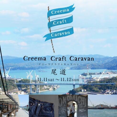 Creema(クリーマ)が広島県尾道市へ、60名クリエイター集結のクラフトキャラバン