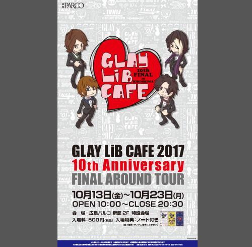 GLAY LiB CAFE、広島パルコで開催中