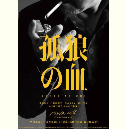 映画 孤狼の血、オール広島ロケに豪華すぎるキャスト!特報公開