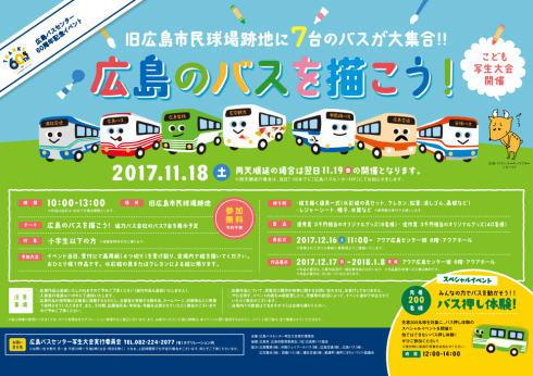 旧広島市民球場でバスの写生大会!7台のバスが集結