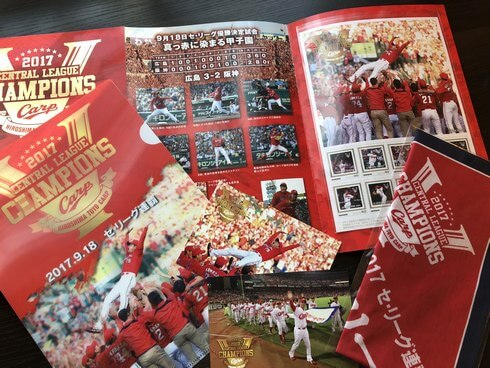 締切間近!広島カープのリーグ連覇記念「プレミアムフレーム切手セット」