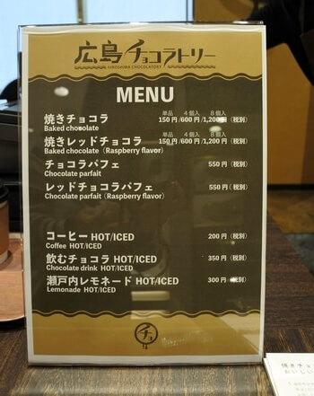 広島チョコラトリー 広島駅でイートインも