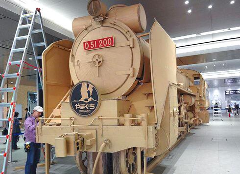 広島駅にダンボールSL登場、迫力の実寸大サイズ!