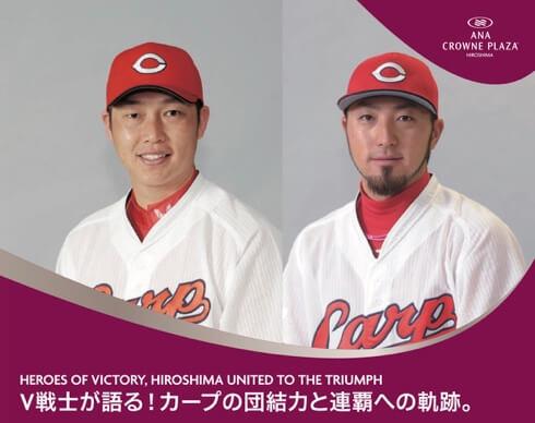 新井・菊池選手のディナーショー開催