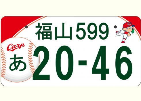 福山ご当地ナンバープレート、広島カープコラボデザインが決定