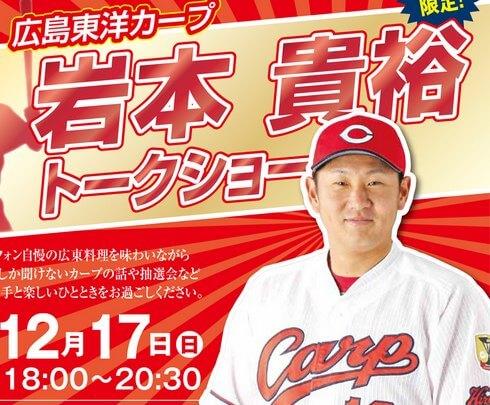 広島カープ 岩本選手のトークショー、ひろしま国際ホテルで開催