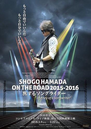 浜田省吾のライブ映像を映画館で上映「旅するソングライター」