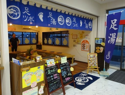 宮島口で足つぼマッサージ、本格台湾式で痛いが「押せば命の泉湧く」