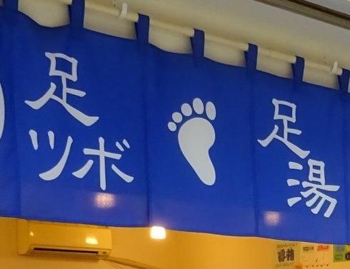 宮島口の足ツボマッサージ、フットママ