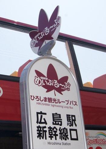 めいぷるーぷ バス停