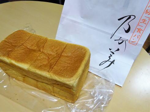 乃が美 福山店オープン、高級生食パン専門店が広島2店舗目