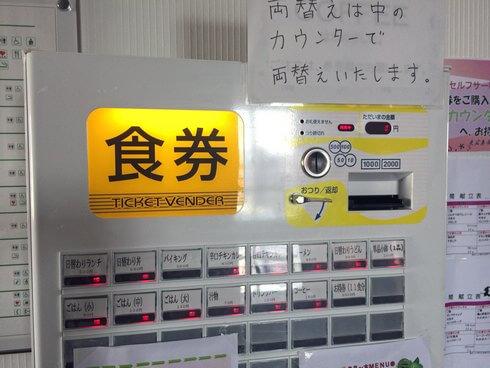 東広島市役所・展望ロビー食堂、食券を買う
