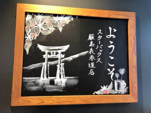 宮島 スターバックス厳島表参道店 店内装飾