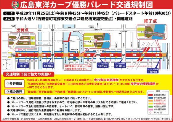 広島カープ優勝パレード2017 交通規制図