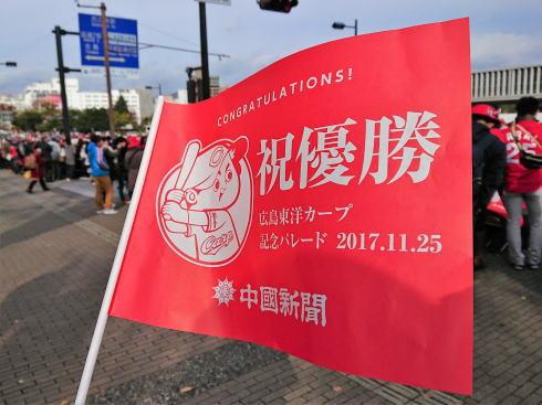 広島東洋カープ2017 優勝パレード 画像6