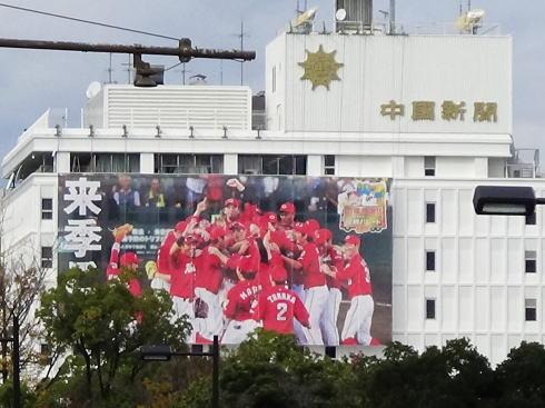 広島東洋カープ2017 優勝パレード 画像5
