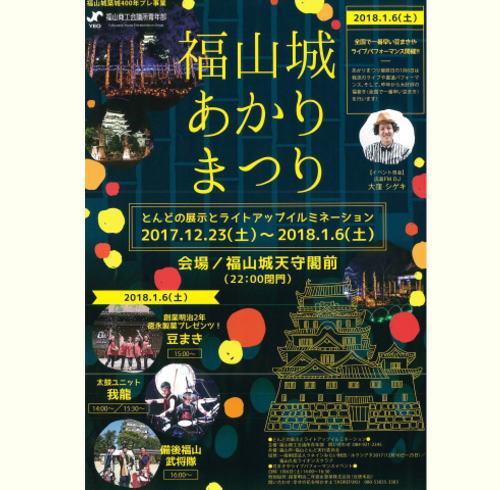 福山城あかりまつり、年末年始の竹あかりライトアップイベント