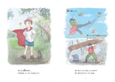 ぼくのヒーロー 緒方かな子 絵本