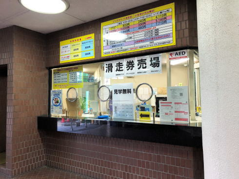 福山メモリアルパーク スケート場(アイスアリーナ)のチケット売り場