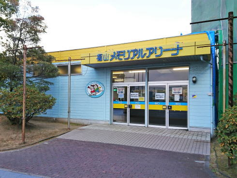 福山メモリアルパーク スケート場(アイスアリーナ)外観