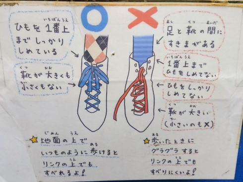福山メモリアルパーク スケート場(アイスアリーナ)スケート靴の履き方