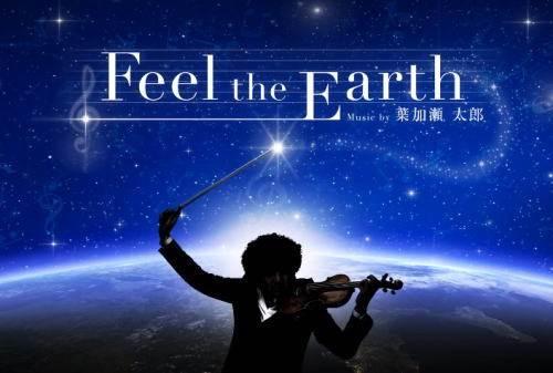 葉加瀬太郎の音楽を プラネタリウムで!星空と名曲に癒される