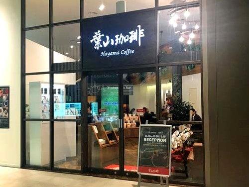 葉山珈琲、広島トランヴェール店 外観