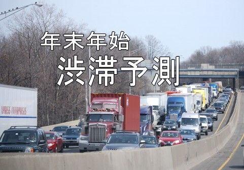 2017-2018 年末年始の高速道路渋滞、広島ピークは2日から