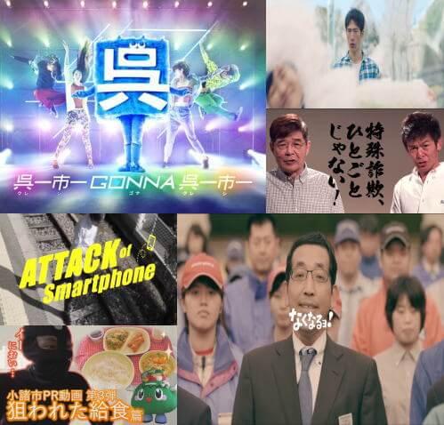 優れたローカルCM・地方PR動画、2017年のPR大賞は広島県呉市!敢闘賞に坂町も