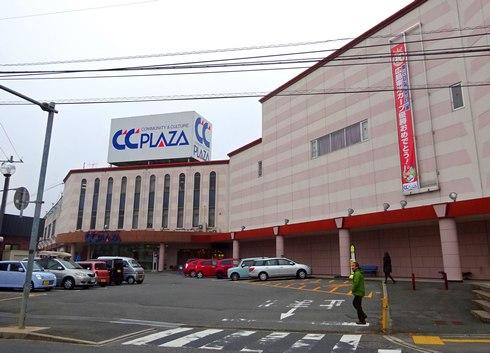 三次市のショッピングセンター、CCプラザ
