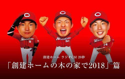カープ丸・鈴木・大瀬良が出演、創建ホーム2018 新CMムービー