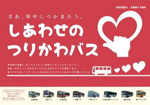 ハートのつり革バス 広島のポスター