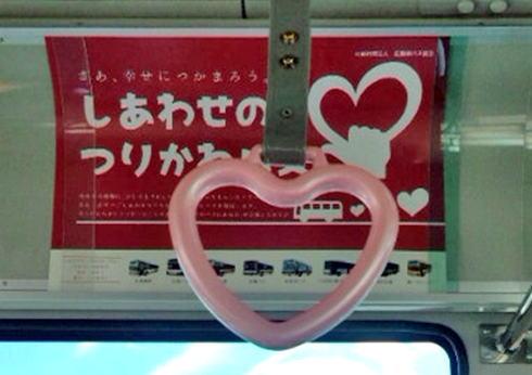 ハートのつり革バス 広島に登場、見つけて小さなハッピー握りしめ